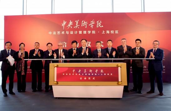 France / Chine : le nouveau campus de l'IFC en Management des Arts et du Design ouvre à Shanghai